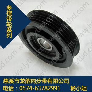 多楔带轮设计具备如下条件